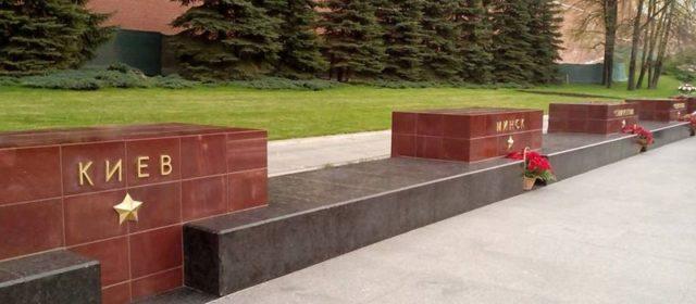 Hero Cities of the Great Patriotic War