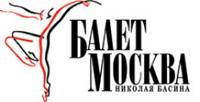 Ballet Moscow of Nikolai Basin