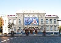 Kiev State Operetta Theatre