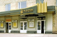 Moscow Jewish Theatre Shalom
