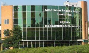 American English Center Ukraine